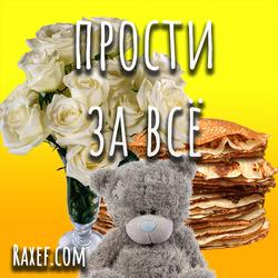 Прости за всё! С прощёным воскресеньем! Картинка, открытка с розами и мишкой Тедди! Белые розы на...