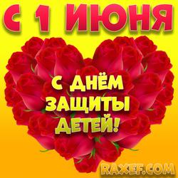 С 1 июня! Картинка, стих на день защиты детей! Открытка с сердечком из роз! Сердце из красных роз!...