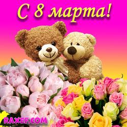 С 8 марта! Открытка, картинка на 8 марта с розами и мишками! Милые медвежата и букеты ярких цветов...