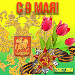 С 9 мая! С днем победы! Красивая открытка, картинка с георгиевской ленточкой и цветами! С...