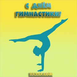 С днём гимнастики! Открытка, картинка для гимнасток и гимнастов! Всех спортсменов в гимнастике...