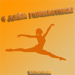 С днём гимнастики, открытка! Всех гимнасток поздравляю с праздником! Сил вам, девочки, терпения,...