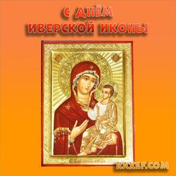 С днём Иверской иконы! Открытка, картинка с красивой иконой Иверской Божией Матерью! С праздником...
