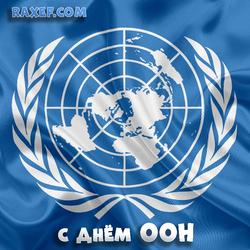 С днём ООН! Картинка! Открытка с флагом ООН! Поздравляю все нации с праздником! Желаю мира, добра,...