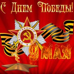 С днём победы, друзья! С 9 мая нас всех! Картинка с вечным огнём для вас! Желаю счастья всем...