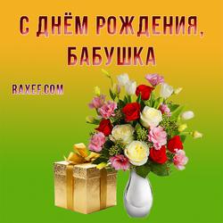 С днём рождения, бабушка! Открытка бабушке с цветами и подарочной золотой коробкой! Я тебя люблю, милая моя и родная...