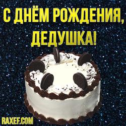 С днем рождения, дедушка! Открытка, картинка с тортом Орео!