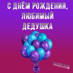 С днём рождения дедушке от внучки! Деду от любимой внучки! Открытка с воздушными шарами на красивом, ярком, приятном...