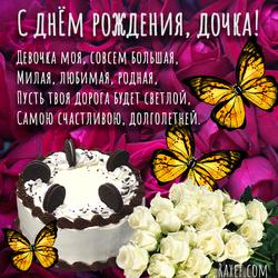 С днем рождения дочка, дочь, доченька, доча! Открытка! Картинка!