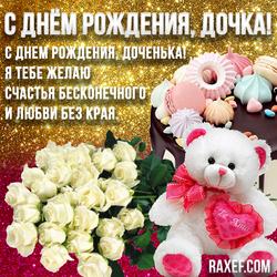 С днем рождения, дочка! Открытка со стихом! Стишок! Розы, мишка, торт! Картинка доченьке!