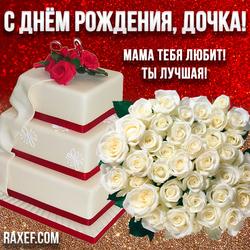 С днем рождения дочке от мамы! Мама тебя любит! Для дочки! Открытка! Картинка! Скачать бесплатно!