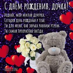 С днем рождения дочке! Открытка! Картинка с сердечками, розами и мишкой Тедди!