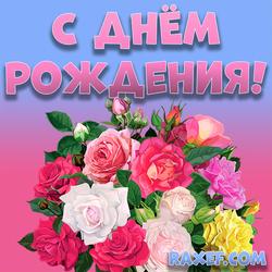 С днем рождения женщине! Картинка! Открытка! С цветами! Букет роз!