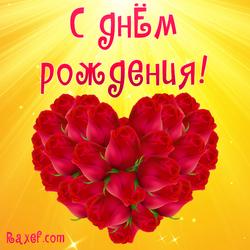 С днем рождения женщине! Картинка, открытка с розами! Розочки сердечком!
