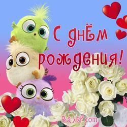 С днем рождения женщине! Картинка, открытка с розами, птичками, сердечками!