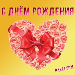 С днём рождения женщине! Картинка с сердцем из красных роз и с бантиком (бантом)! Открытка с сердечком из цветов для...