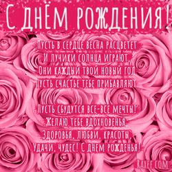 С днем рождения женщине! Розовые розы! Розовый фон! Открытка! Картинка на розовом фоне!