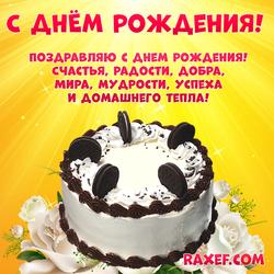 С днем рождения женщине с тортом! Открытка! Орео! Красивая картинка! Скачать бесплатно!