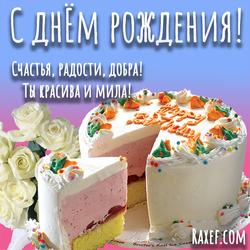 С днем рождения женщине! Торт, розы! Стишок!
