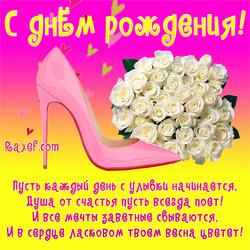С днем рождения женщине! Яркая открытка с туфлёй и белыми розами! Розовая туфля!