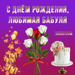 С днём рождения, любимая бабуля! Открытка для бабушки, картинка с тортом, розами и подарками!