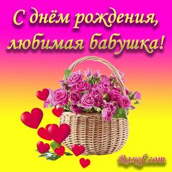 С днём рождения, любимая бабушка! Открытка с розами и сердечками! Корзина прекрасных нежных роз для любимой бабушки!...