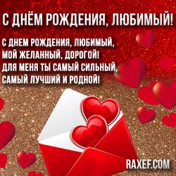 С днем рождения, любимый! Картинка, открытка с сердечками, конверт, письмо с сердечками!