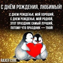С днем рождения, любимый! Картинка, открытка со стихом с любовью! Любовь, золото, пингвины!