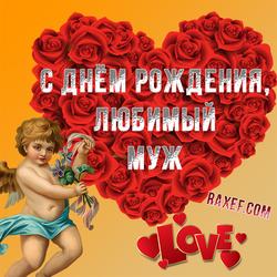 С днём рождения, любимый муж! Открытка мужу с сердцем, купидоном (Амуром) и с надписью LOVE! Вы можете скачать эту мою...
