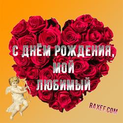 С днём рождения, любимый! Открытка с сердцем и ангелочком-купидоном (Амуром). Красивая картинка с большим красным...