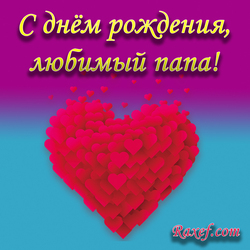 С днём рождения, любимый папа! Папе от дочки, доченьки, дочери! Открытка! Картинка с сердцем, с сердечками! Дорогой...