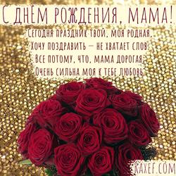 С днем рождения, мама! До слёз! Стихи! Розы! Картинка! Открытка!