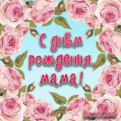 С днем рождения, мама! Картинка с розами! Розы! Розочки и надпись!