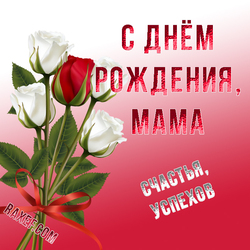 С днём рождения, мама! Открытка с розами! Букет роз для мамочки любимой! Дорогая мама, поздравляю тебя с твоим днём!...