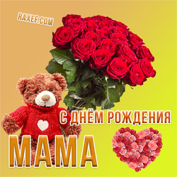 С днём рождения, мама! Открытка с розами, сердечком из роз и мишкой плюшевым в красном свитерочке!  Дорогая мамулечка,...