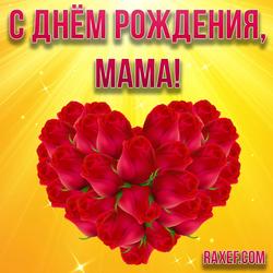 С днем рождения, мама! Сердце из роз! Красные розы в виде сердечка! Открытка! Картинка!