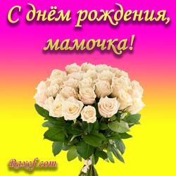 С днём рождения, мамочка! Картинка, открытка маме, для мамы с розами! Белый букет роз! Красивая поздравительная...