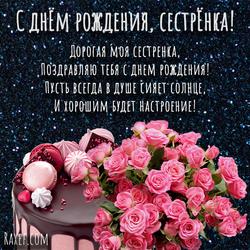 С днем рождения, младшая сестренка, сестра! Картинка, открытка с тортом и розами на блестящем фоне с блестками!