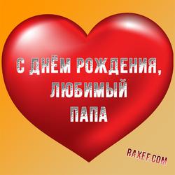 С днём рождения папе от дочки, от дочери, доченьки! Открытка для папы с сердечком! Большое красное сердце как символ...