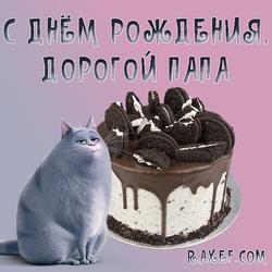 С днём рождения папе от дочки, от дочери, от девочки! Открытка с кошкой Хлоя и с тортом Орео! Дорогой папочка,...