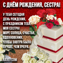 С днем рождения сестре! Открытка, картинка со стишком! Розы, большой торт, блестящий фон!