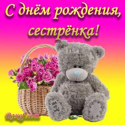 С днём рождения, сестрёнка! Открытка с мишкой Тедди и розами! Букет красивых роз с медвежонком для моей сестрички...