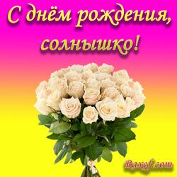 С днём рождения, солнышко! Открытка женщине, картинка с белыми розами! Букет белых роз! Открытка для людей, которые...