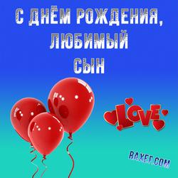 С днём рождения сыну от мамы! Открытка для маминого любимого сына! Картинка с воздушными шарами и с надписью LOVE! ...