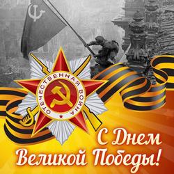 С днём великой Победы! Стих на 9 мая и красивая открытка, картинка!  Снова знамёна Победы  Реют...