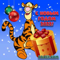 С новым 2022 годом! С годом тигра! Картинка, открытка на новый 2022 год тигра!