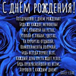 Синие розы! С днем рождения женщине со стихом! Стих короткий! Фон с синими розами! Открытка!