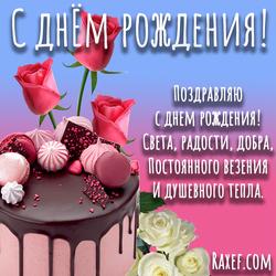 Стих женщине с днем рождения! Картинка! Открытка! Розы! Торт!