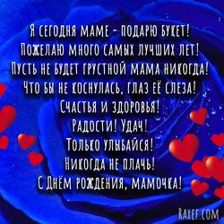 Стих маме на день рождения! Открытка со стихом! Голубые розы! Синие розы! Фон!