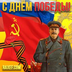 Стих на 9 мая! Картинка со Сталиным и флагами СССР и России! С днём Победы!  Этот день улыбок...